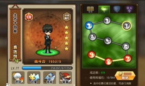荣耀剑魂手机游戏公测版截图(3)