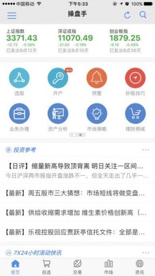 湘财益盟版截图(1)