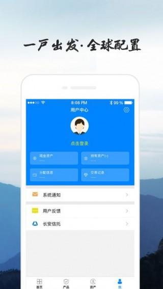 长安国际信托截图(3)
