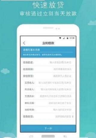 出粮贷款软件安卓版截图(1)