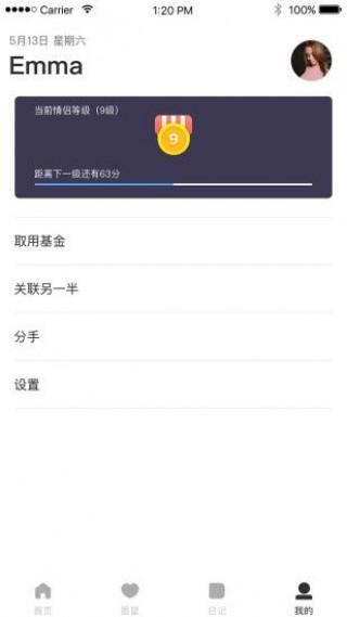 恋爱宝软件截图(4)