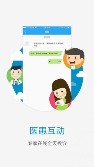 中置盛京医院截图(3)
