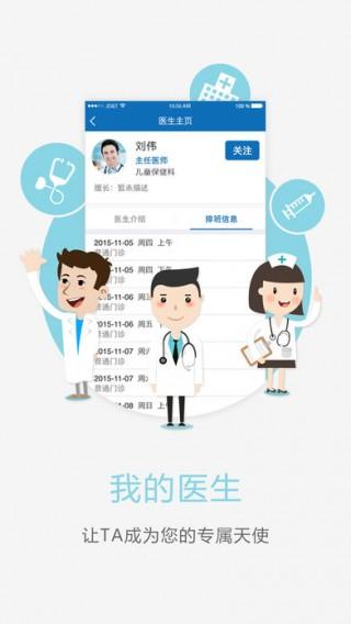 中置盛京医院截图(1)
