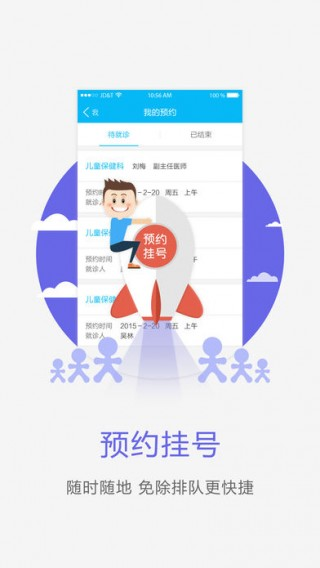 中置盛京医院截图(2)