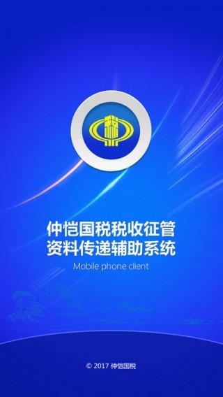 仲恺国税截图(1)