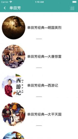 郭德纲2017截图(2)