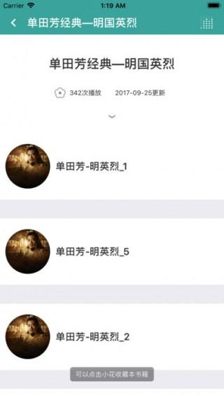 郭德纲2017截图(3)