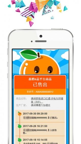 盈橙截图(5)