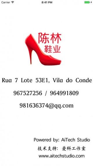 陈林鞋业截图(1)