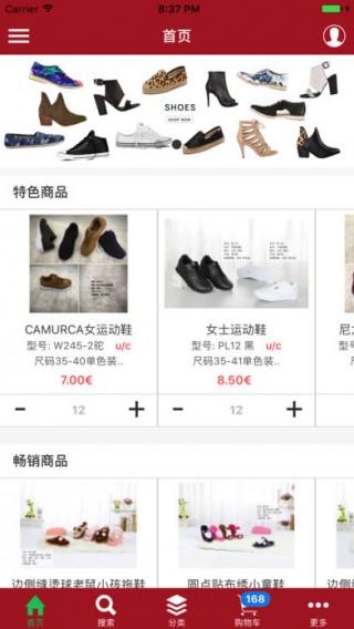 陈林鞋业截图(2)