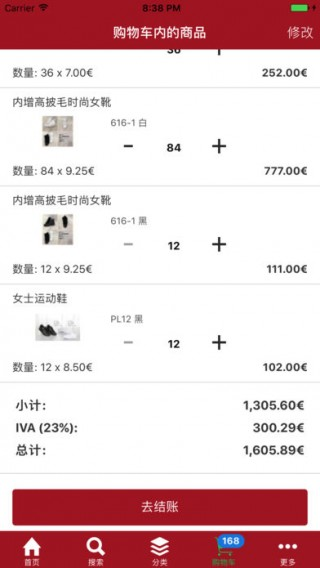 陈林鞋业截图(4)