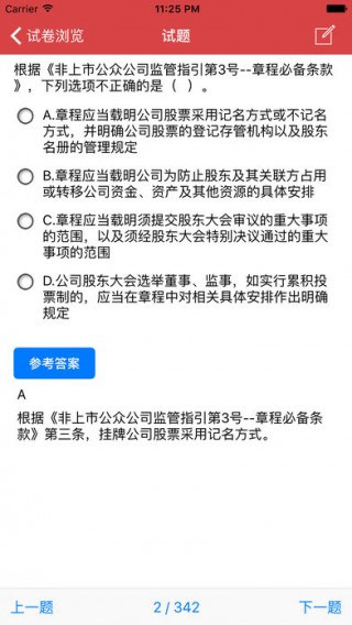 董秘资格题库截图(3)