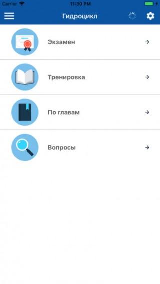 Экзамены截图(1)
