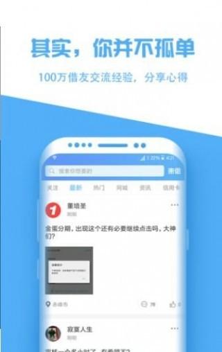 爱信快钱正版手机软件截图(2)
