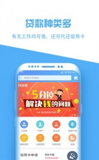 爱信快钱正版手机软件截图(1)