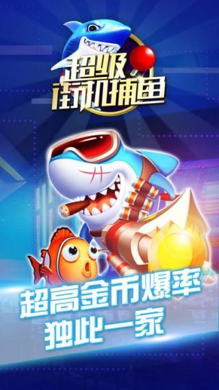 超级街机捕鱼截图(1)