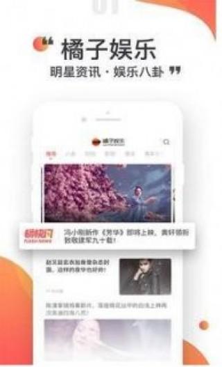 橘子娱 乐手机版截图(3)