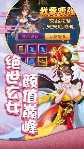 奇缘萌侠手机游戏app截图(4)