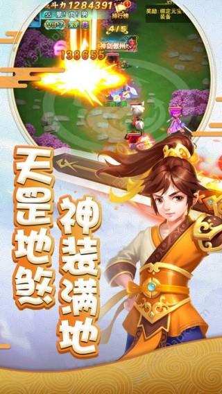 奇缘萌侠手机游戏app截图(3)