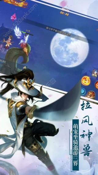 万道剑尊手游九游版  V1.0截图(2)