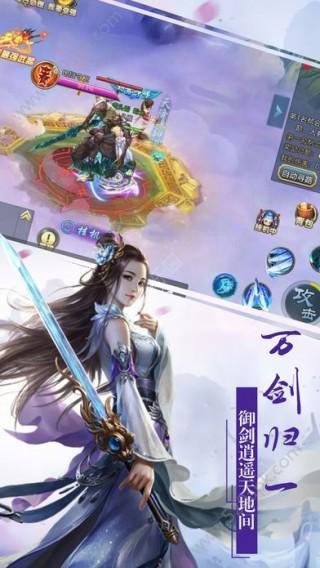 万道剑尊手游九游版  V1.0截图(3)