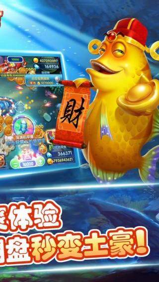 捕鱼大富豪游戏无限金币破解版截图(2)