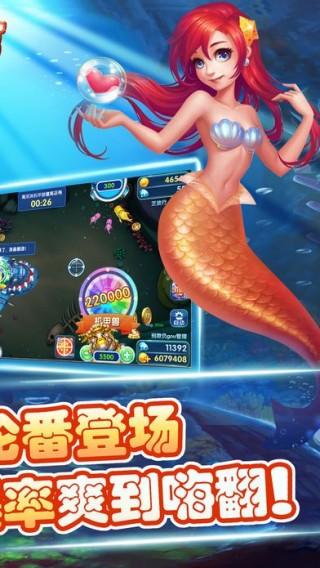捕鱼大富豪游戏无限金币破解版截图(4)