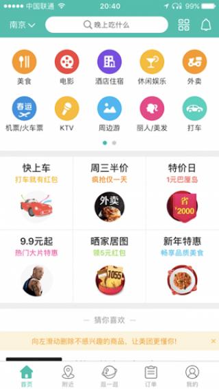 美團出租車清爽簡潔版截圖(2)
