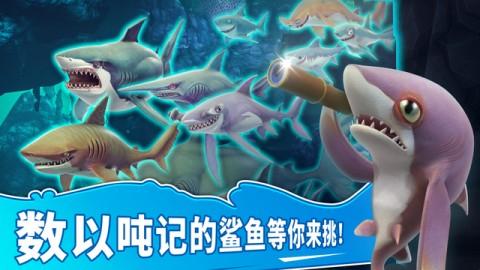 饥饿鲨世界2.4.2无限钻石金币中文破解版(Hungry Shark)截图(1)