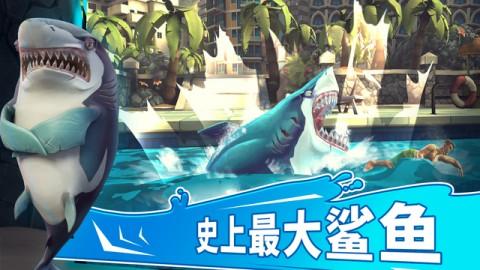 饥饿鲨世界2.4.2无限钻石金币中文破解版(Hungry Shark)截图(5)