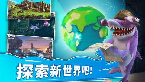 饥饿鲨世界2.4.2无限钻石金币中文破解版(Hungry Shark)截图(4)