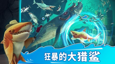 饥饿鲨世界2.4.2无限钻石金币中文破解版(Hungry Shark)截图(2)