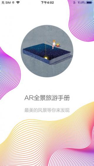 AR全景旅游相册截图(1)
