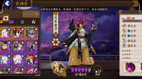 阴阳师全新优化版截图(1)