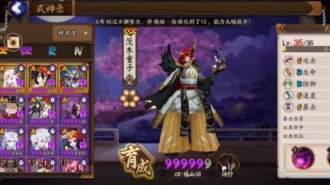 网易游戏阴阳师豪华版截图(1)