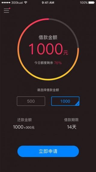 仟佰块贷款软件ios版截图(1)