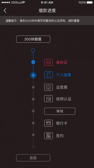 仟佰块贷款软件ios版截图(2)