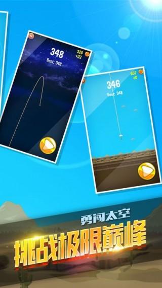 太空冒险计划游戏安卓版截图(1)
