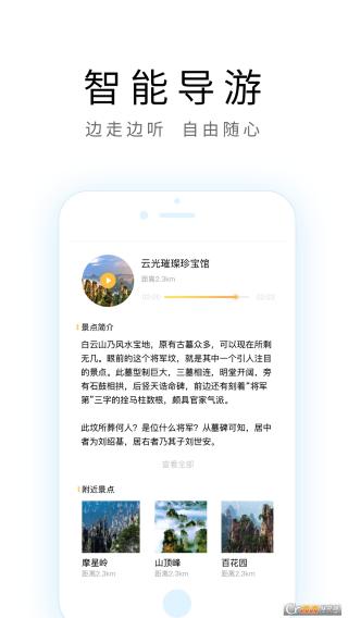 南京导游截图(1)