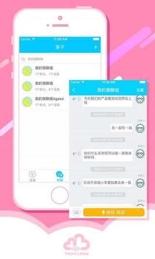 淘云互动安卓版截图(4)