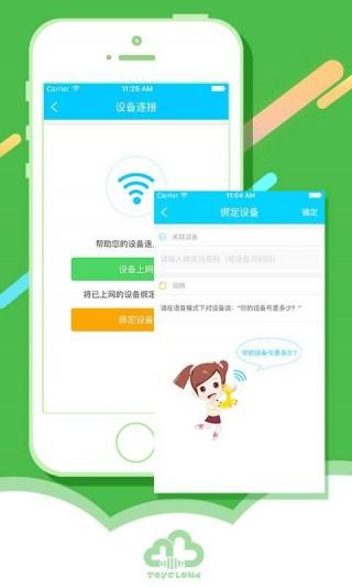 淘云互动安卓版截图(5)