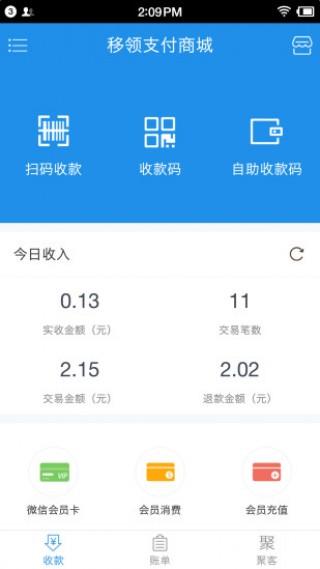 小贝收款软件ios苹果版截图(2)