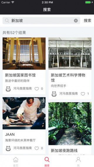 河马旅居指南截图(2)