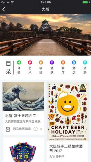 河马旅居指南截图(3)