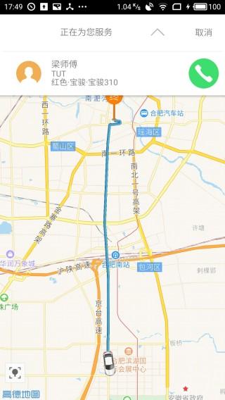 路路通网约车截图(2)