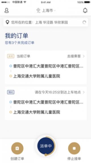 玖州出行司机端截图(2)