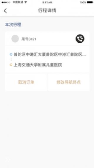 玖州出行司机端截图(3)