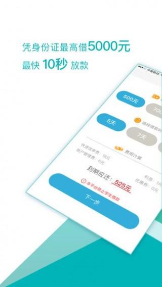 融易借款安卓版截图(2)