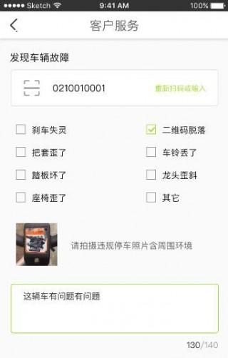 科尚单车租赁软件截图(1)