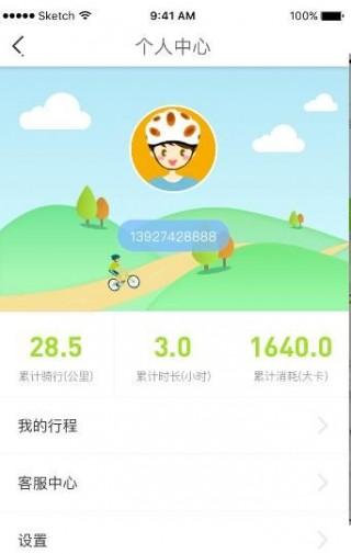 科尚单车租赁软件截图(4)
